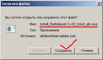 okno zagruzka flash player Flash Player для Windows 7