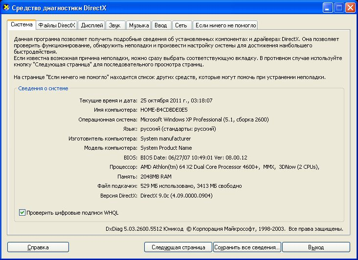 Diagnostic window Directx для Windows 7