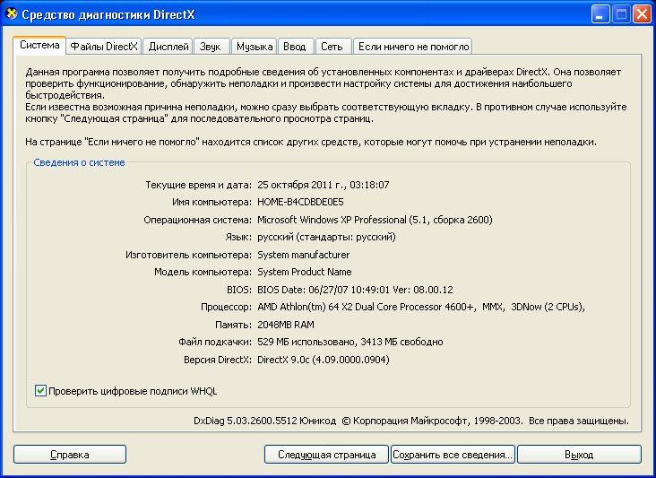 Diagnostic window Directx для Windows 7