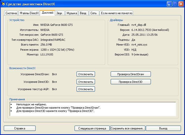displei window 300x218 Directx для Windows 7