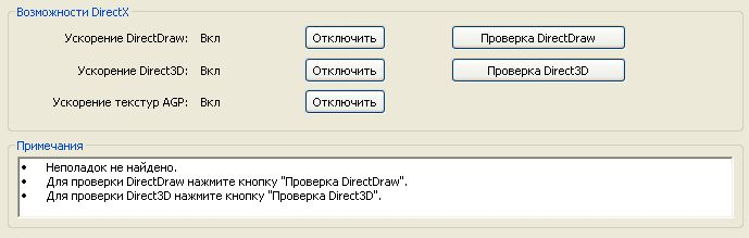 primechanie window Directx для Windows 7