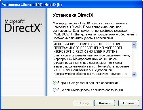 window setup DX Directx для Windows 7