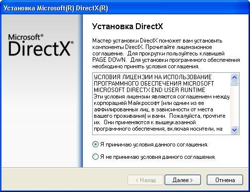 window setup DX Directx для Windows 7