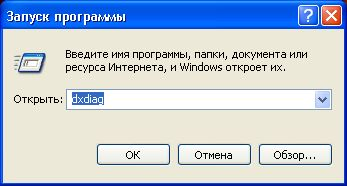 window Directx для Windows 7