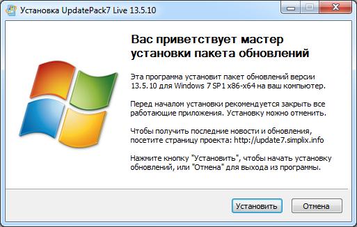 UpdatePack7 Live для обновления Windows 7 SP1