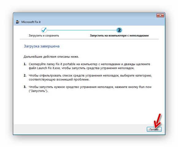 Как исправить проблемы Windows