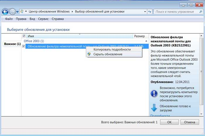 Windows 7 Стоит Ли Ставить Обновления