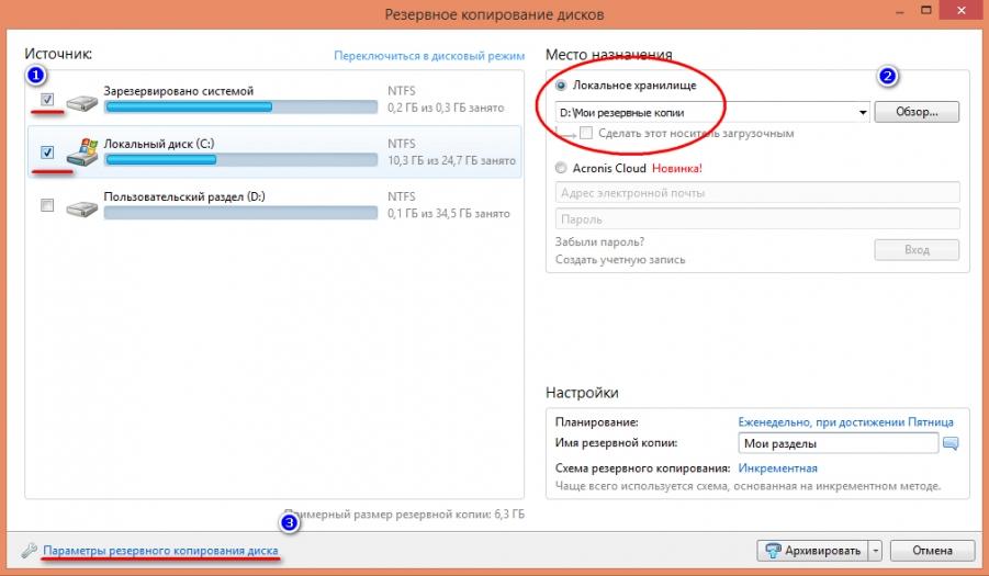 Как сделать резервный диск windows xp - ПРОСПЕКТ