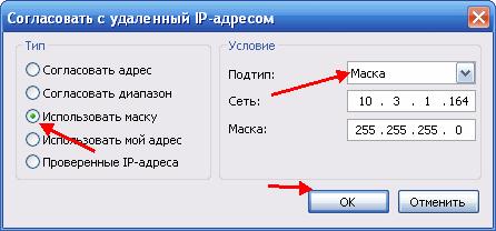 Настройка для согласования IP-адреса в PC Tools Firewall Plus 7