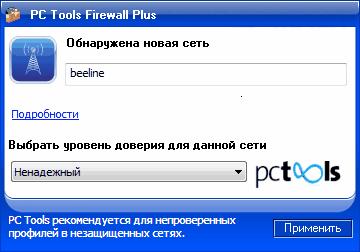 Окно настройки сети в PC Tools Firewall Plus 7