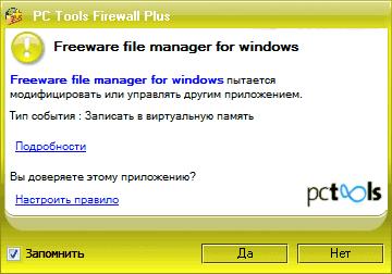 Окно-предупреждение в PC Tools Firewall Plus 7