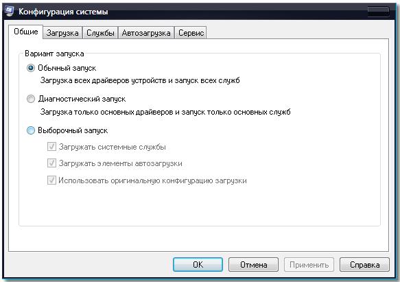 Программа Конфигурация системы