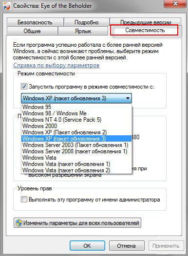 Игра не запускается на Windows 7 (сборник решений)