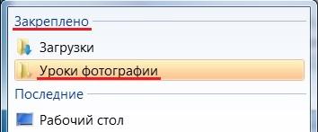 Как закрепить нужную папку на панели задач Windows 7