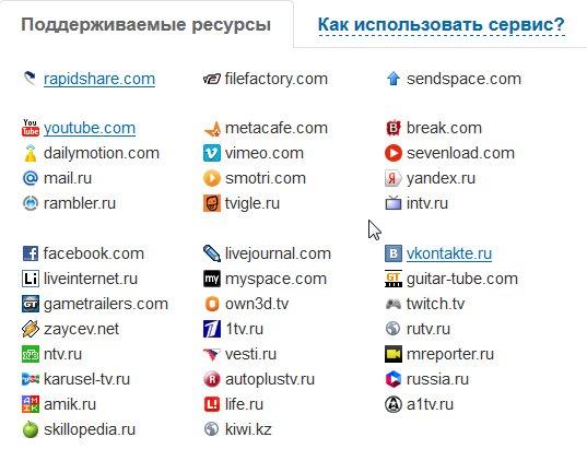 Как Скачать Видео с Вконтакте, Youtube и др.?