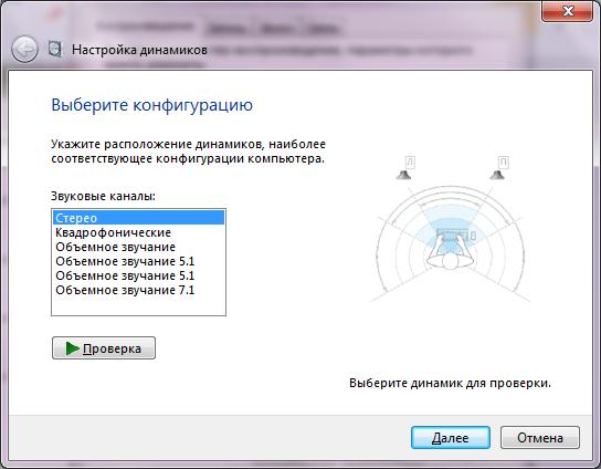 Настройка звука в Windows 7