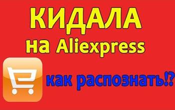 Как заказать товар на Aliexpress и не быть обманутым