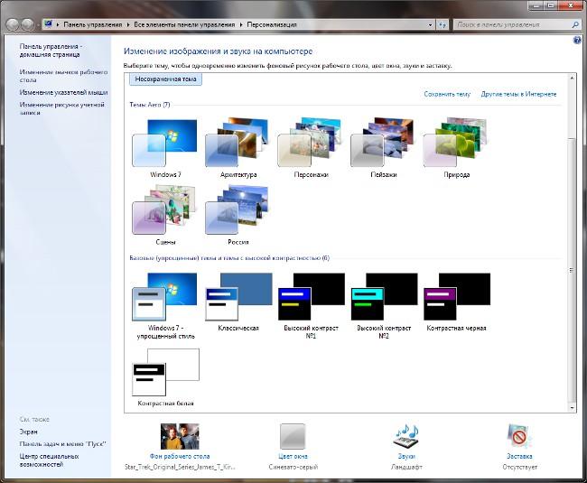 темы Windows 7 необходимо: