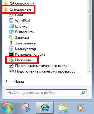 Как делать скриншоты в Windows 7