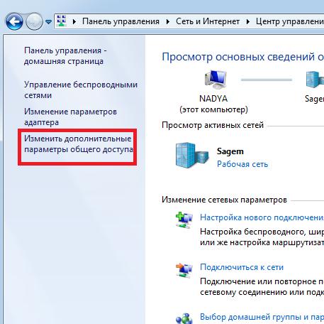 Общая сетевая папка в Windows 7