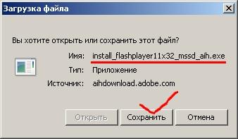 okno zagruzka flash player Flash Player для Windows 7