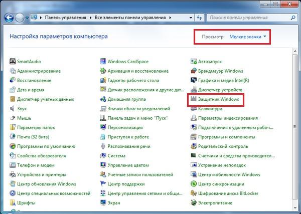 Защитник Windows 7 на панели управления