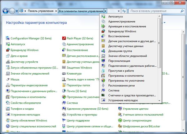 Список элементов панели управления Windows 7