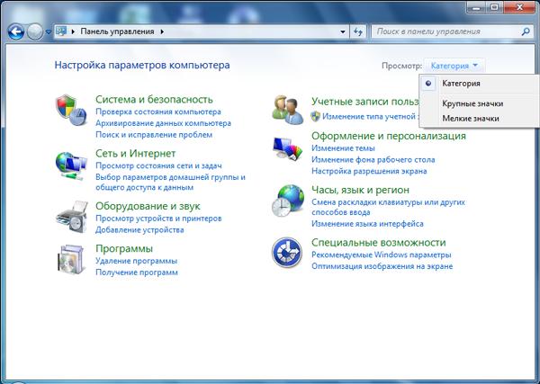 Выбор варианта просмотра панели управления Windows 7