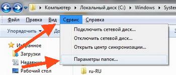 Скрытые папки Windows 7