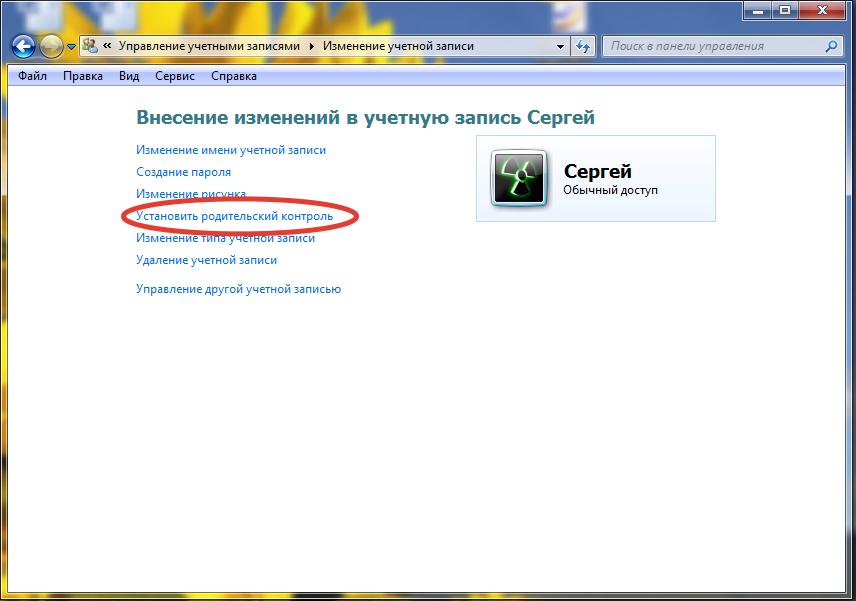 Как сделать учетную запись windows 7 - Laennek.ru