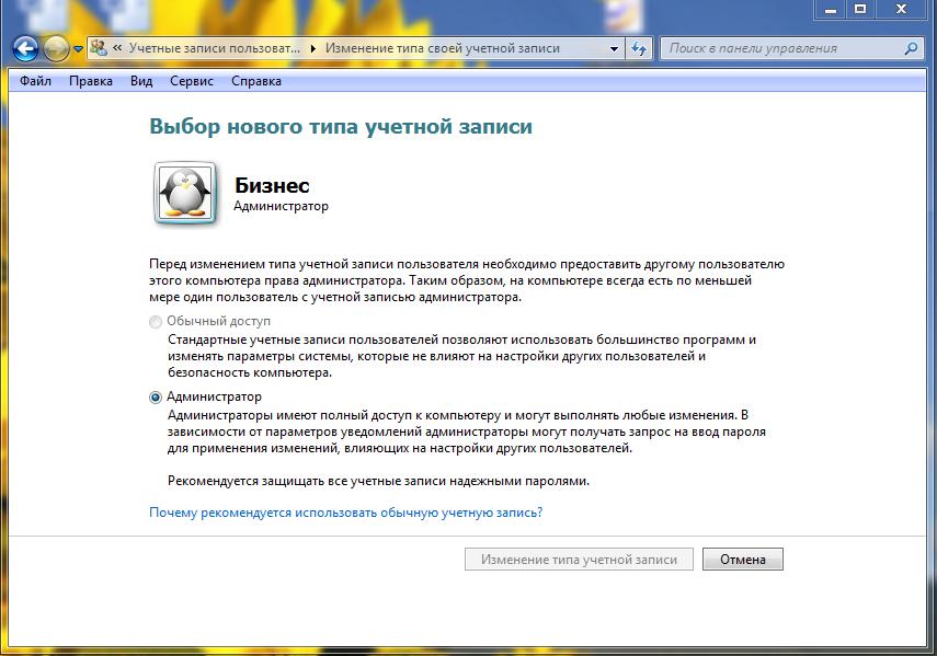 Как сделать права администратора на windows 8