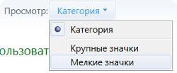 ��������� ������ ��������� ������ ���������� Windows 7