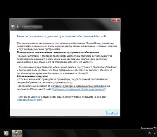Что будет, если не активировать Windows 7 ?