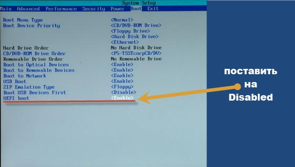 изменеие биос ноутбука для удаления windows 8