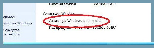 скачать ключ для активации виндовс 7 64 бита оригинал лицензионную - фото 5