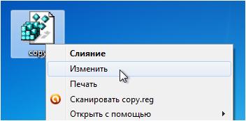 открытие reg файла