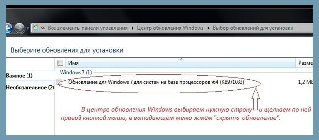 Активация Windows 7 Торрент