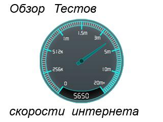 тест скорости интернет соединения