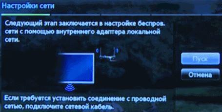 Wi-Fi соединение с сетью