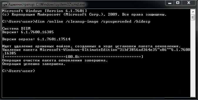 Как очистить место после установки Service Pack 1 в Windows 7